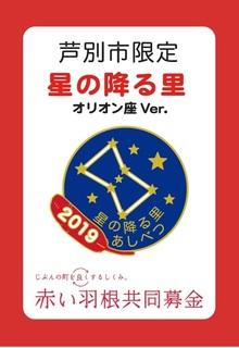 赤い羽根2019_芦別市PINS台紙02.jpg