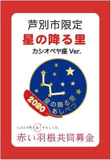 赤い羽根2020_芦別市PINS台紙.jpg